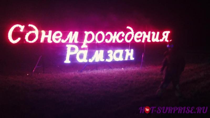 ВИДЕО ПОЗДРАВЛЕНИЕ РАМЗАНУ... 05.10.15 (Hot-Surprise.ru)