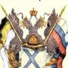 Дневник Истории России