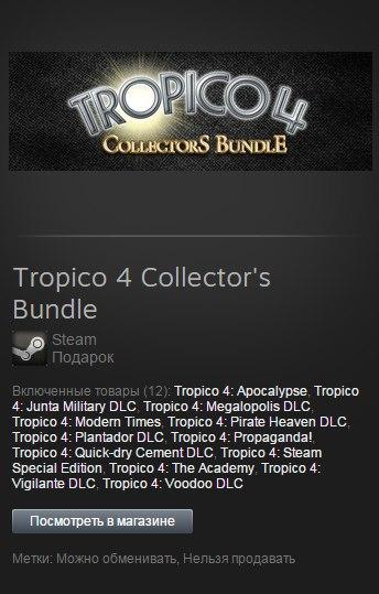 Продам гифт Tropico 4 Collector's Bundle за 85 рублей