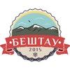 """""""Бештау"""" магазин для туристов и велосипедистов"""