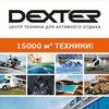 Декстер центр техники для активного отдыха