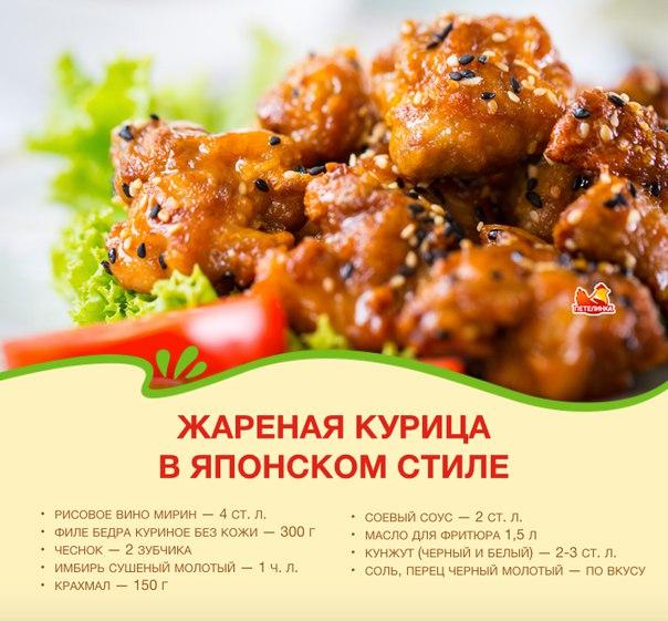 Курица жареная в соевом соусе рецепт