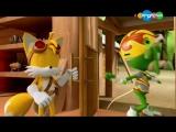 Соник Бум / Sonic Boom 1 сезон 8 серия - Посинеть от зависти (Карусель)