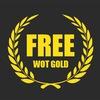 Бесплатные розыгрыши золота World of Tanks