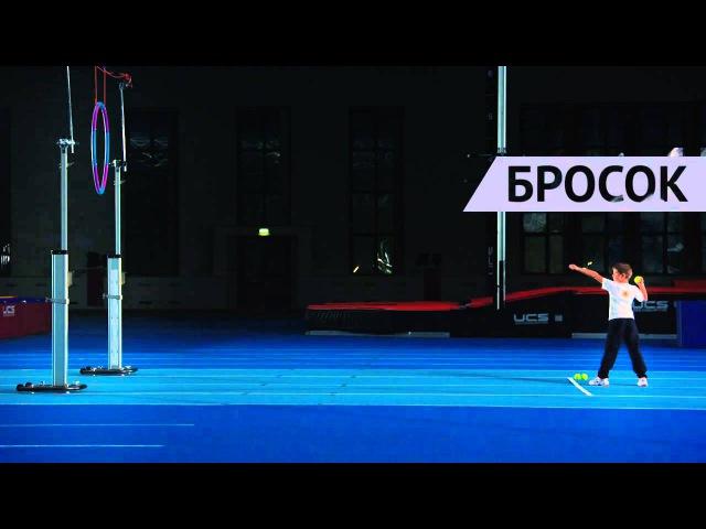 Метание теннисного мяча в цель ГТО