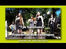 Тум Балалайка в Одессе. Tum Balalaika на Цимес Маркет. Еврейские песни.
