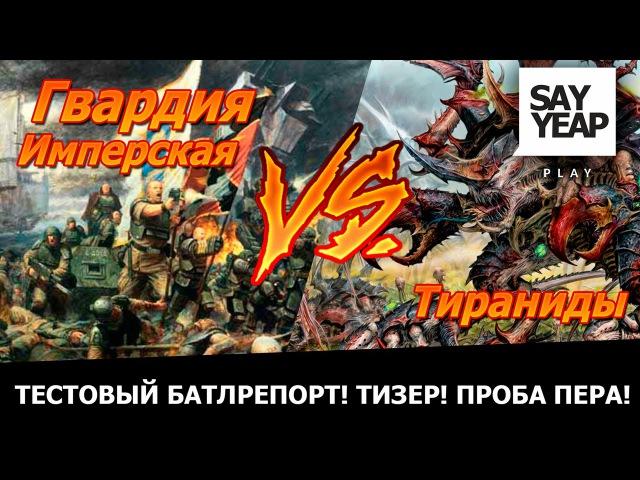 SAYYEAP - БАТРЕП тестовый Имперская гвардия против Тиранид