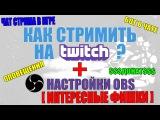 Как стримить на Twitch.tv с помощью OBS [Настройки + интересные фишки]
