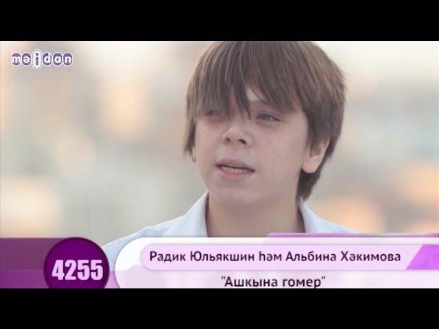 Радик Юльякшин (Elvin Grey) и Альбина Хакимова - Ашкына гомер