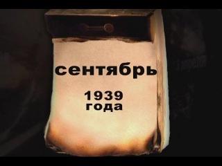 Вторая мировая война. День за Днём. 2 - я серия