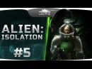 ДЖОВ ОТКЛАДЫВАЕТ КИРПИЧИ в Alien: Isolation #5. Поджариваем Чужому задницу!