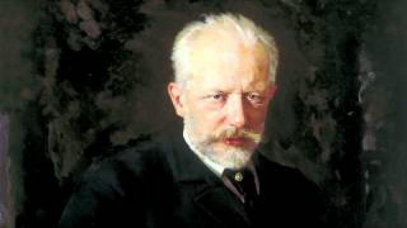 Классическая музыка Петр Чайковский — Концерт для фортепиано с оркестром № 1