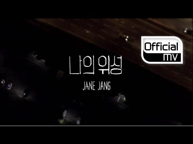 [MV] Jane Jang(장재인) _ My Satellite(나의 위성)
