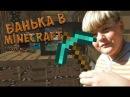 Банька парилка в Minecraft (Cover MC ПОХ)