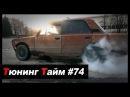 Тюнинг Тайм 74- Копейка дает Джазу! - © Жорик Ревазов 2015