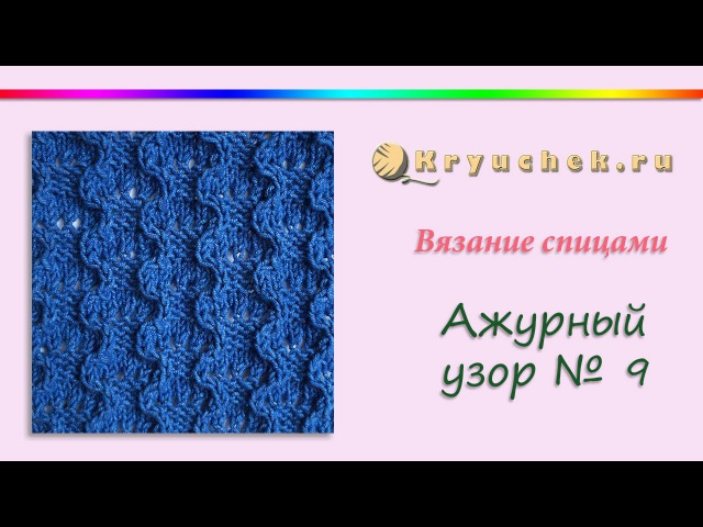 Узор Змейки спицами (Knitting. Stitch Pattern. Eyelets Lace Stitches)