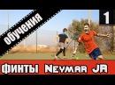 Футбольные финты обучение Парт 3!! Финт Неймара Feints Neymar Jr