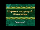Великие художники Передача 7 Поль Сезанн Ветхозаветный Моисей живописи