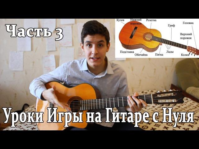 Быстрое Обучение Игре на ГИТАРЕ 3 часть Песни под гитару Как Брать Аккорды Игра Боем на Гитаре