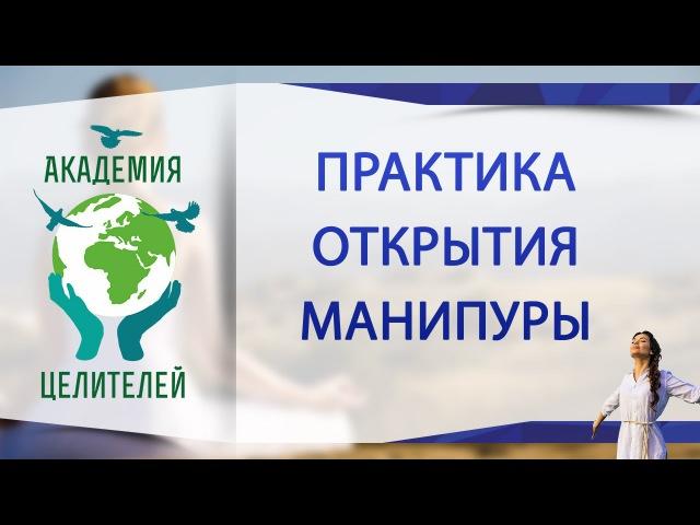 Практика открытия манипуры (Академия Целителей)