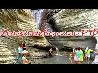 33 водопада Экскурсия в Лазаревском-Отдых, Развлечения