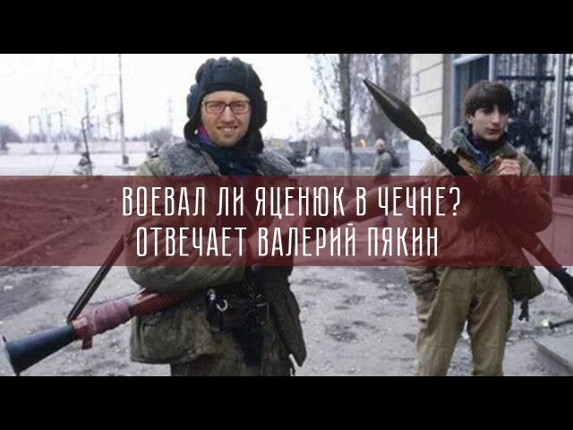 Валерий Пякин - Яценюк воевал в Чечне