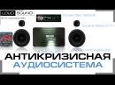 Аудиосистема за 15000 руб
