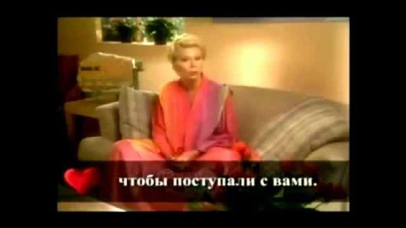 Луиза Хей Исцели свою жизнь