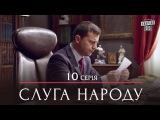 Сериал Слуга Народа - 10 серия | Премьера Комедии 2015