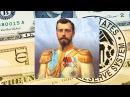 Шок ФРС США на 88 8% принадлежит России в лице Николая II
