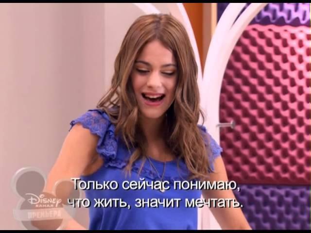 Violetta: Te creo in classes (с русскими субтитрами)