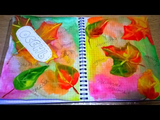 Как оформить осенний разворот в личном дневнике | Идея для личного дневника