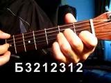 Голубые береты - Одуванчики Тональность (Em) Песни под гитару