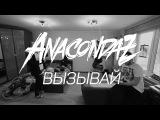Anacondaz — Вызывай (п.у. DJ MOS)