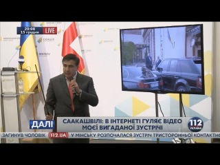 Саакашвили о фальсификации МВД и конфликте с Яценюком и Аваковым 15.12.2015. Пресс-конференция