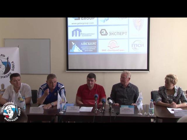Пресс-конференция, посвященная турниру «ПАМЯТИ ГЕРОЕВ СЕВАСТОПОЛЯ»