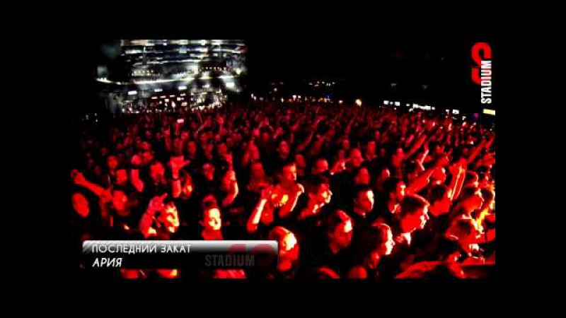 Stadium Live: АРИЯ ФЕСТ 29.11.2014
