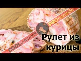 Куриный рулет дома - просто, быстро и очень вкусно!