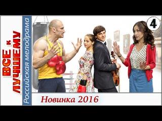Все к лучшему (2016). 4 серия. Мелодрама, сериал.