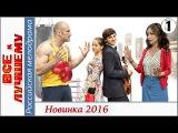 Все к лучшему (2016). 1 серия. Мелодрама, сериал. HD
