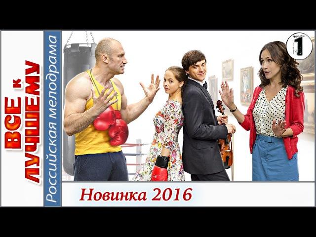 Все к лучшему 2016 1 серия Мелодрама сериал HD