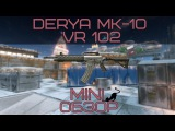 Warface - Mini обзор Derya MK-10 VR 102