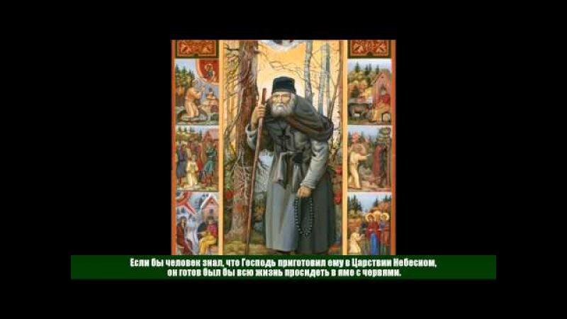 СТАРЕЦ СЕРАФИМ САРОВСКИЙ - О ЦЕЛИ ХРИСТИАНСКОЙ ЖИЗНИ (беседа с Мотовиловым)