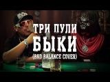 Три Пули - Быки Bad Balance cover feat. DJ Glaz