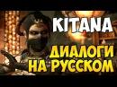 MK X - Kitana Диалоги на Русском (субтитры)