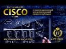 Cisco часть I, урок 13. Защита от петель. Spanning Tree Protocol (STP)