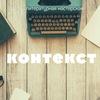 Литературная мастерская «Контекст»