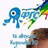 16.08 Фестиваль городских сумасшедших!!!