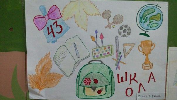 День рождения школы рисунок 1 класс, смешные картинки