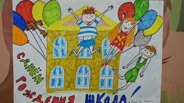 Открытка с юбилеем школы рисунок, поздравление мальчика